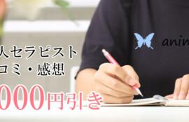 新人セラピストクチコミ感想1000円引き