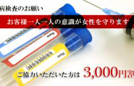 性病検査のお願い 検査割引3,000円!