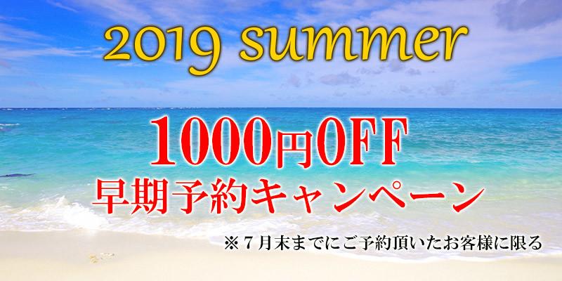 早期予約割引キャンペーン!1000円引き!